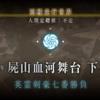 英霊剣豪七番勝負 ネタバレ感想①