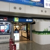香港国際空港 SIMを購入してみた