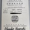 国際免許とは??岐阜県での取得過程公開!!