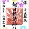 朝日稲荷神社の御朱印(東京・中央区)〜銀座のイナリと サーモンと ラーメン事情
