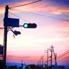 青信号と赤信号