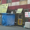 西成、四角公園で炊き出し。炊き出し主催者の稲垣浩氏は良い人だけどちょっと胡散臭い?