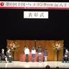 【結果速報】第6回 全国バレエコンクール in 八王子