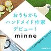 賞金50万 minneハンドメイド大賞募集が始まったよ!!!