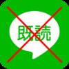 既読を付けないアプリ「無既読」 アップデート スタンプの内容も確認可能に!!