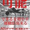 【AOIデイサービスセンター】ヨガ!