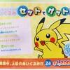 【告知】いろんな ピカチュウぬいぐるみ セットでゲット!(2012年5月7日(月)〜6月22日(金))