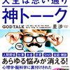 言動を繊細に変えれば、反応は劇的に変わる!星渉 さん著書の「神トーーク」