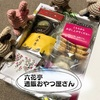 【六花亭】2月の通販おやつ屋さんをお取り寄せしてみました