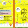 7/30~8/4 HAPPY SMILE 絵本展