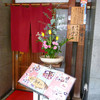 畳の上に椅子とテーブルのお席がある食事処@鹿児島市千日町