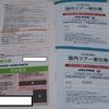 【株主優待】日本航空(9201) 株主割引券
