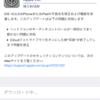 iOS 10.0.2がリリースされています。iPhone 7が対象か。