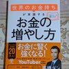 ついに登場!!高橋ダンさん著書「世界のお金持ちが実践するお金の増やし方」