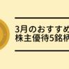 3月のおすすめ株主優待5銘柄まとめ