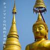 チェンマイの代表的な寺院を1日で回りきってみた! その2