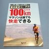 100kmマラソン快走の夢