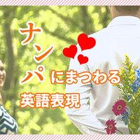 恋愛英会話の基本!「ナンパ」にまつわる英語表現を知ろう♪