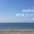 おすすめはダルマイカ!?今週日曜日は、館山「波の音フリーマーケット」に出店です♪