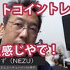 今日のビットコイントレード 調整からの上昇! in 神戸・三宮・元町 VLOG#103