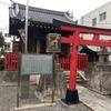 東京ピースツアー 5 稲荷神社