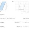 平行四辺形の面積を求める公式!あまり知られていないかも!?