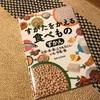 📕すがたをかえる食べ物図鑑
