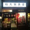 福久屋食堂(沼袋)