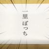【2019春アニメ】出演集計 ひとりぼっちの○○生活 第1話