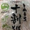 蕎麦ブーム