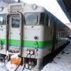 冬の北海道 青春18切符旅 part6