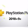 PS Plus 9月のフリープレイ公開「Destiny2」が無料に!フェアリーフェンサー エフなど全5タイトルがラインナップ