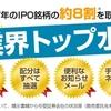 IPO当選のため口座開設を進めよう!