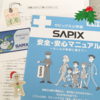 SAPIX 入室手続き(新一年生)