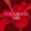 8月1日は『ハイビスカスの日』鮮やかなお花で気持ちもハイに!