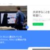 2017年Google Adsense審査の通り方~Google Adsense申請編~