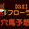 【GⅡ】フローラS 結果