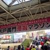 【振り返り】水戸黄門漫遊マラソン