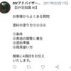 【DIY豆知識 40】塗料の塗り方について