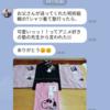 単身赴任 自炊 家族おそろいの呪術廻戦Tシャツ(*^_^*)
