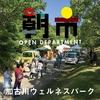 【朝市】8月15日(土)7-13時  加古川ウェルネスパーク