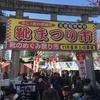 玉姫稲荷神社の靴まつり市に行ってみた。(台東区清川)