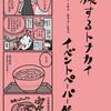 (8/1更新)2019新刊情報 & 夏のイベントスケジュール