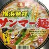 ニュータッチ凄麺 横浜発祥サンマー麺(ヤマダイ)