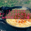 ニトスキ1つで絶望パスタ+ホイル焼き【月川荘キャンプ場でデイキャンプ】
