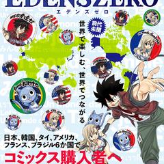 『EDENS ZERO』1巻特典缶バッジ 国内配布店舗一覧(海外情報へのリンクあり)
