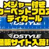 【DSTYLE】サイズ計測出来るロゴステッカー「メジャー付きカーペットフロアディカール」通販サイト入荷!