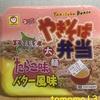 東洋水産『マルちゃん やきそば弁当 たらこ味バター風味』を食べてみた!