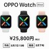 スマートウォッチ「OPPO Watch」とワイヤレスイヤフォン「OPPO Enco W51/W11」が発売