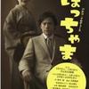 中村倫也company〜「中村倫也さんの10年・・2011年後半」